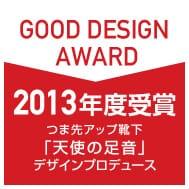 グッドデザイン賞受賞つま先アップ靴下「天使の足音」